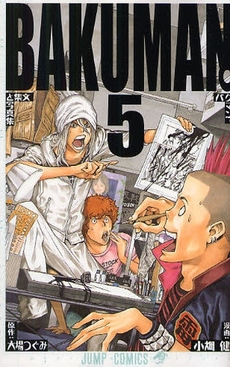 バクマン。 5巻