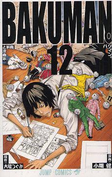 バクマン。 12巻