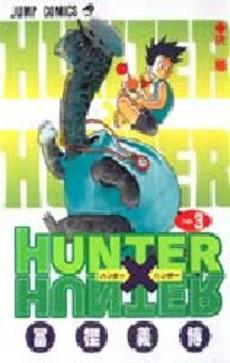 HUNTER×HUNTER ハンター×ハンター 3巻