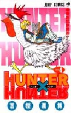 HUNTER×HUNTER ハンター×ハンター 4巻