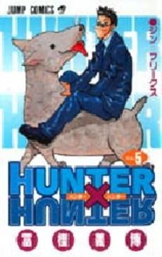 HUNTER×HUNTER ハンター×ハンター 5巻