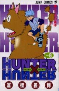HUNTER×HUNTER ハンター×ハンター 6巻