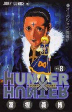 HUNTER×HUNTER ハンター×ハンター 8巻