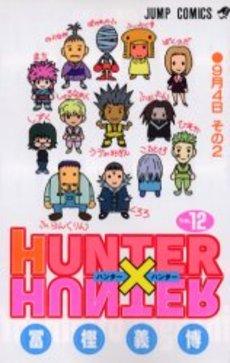 HUNTER×HUNTER ハンター×ハンター 12巻