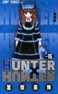 HUNTER×HUNTER ハンター×ハンター 15巻