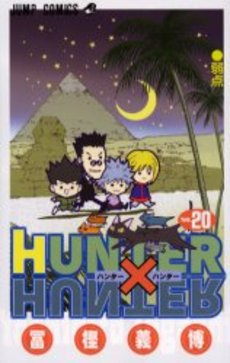 HUNTER×HUNTER ハンター×ハンター 20巻