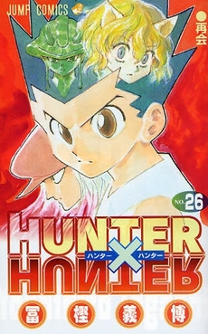 HUNTER×HUNTER ハンター×ハンター 26巻