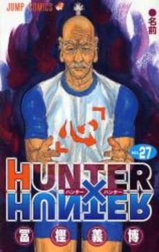 HUNTER×HUNTER ハンター×ハンター 27巻
