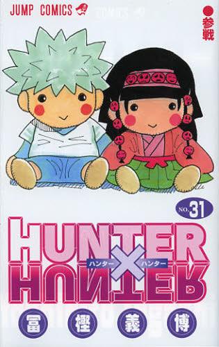 HUNTER×HUNTER ハンター×ハンター 31巻