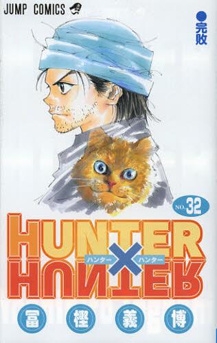 HUNTER×HUNTER ハンター×ハンター 32巻