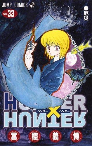 HUNTER×HUNTER ハンター×ハンター 33巻
