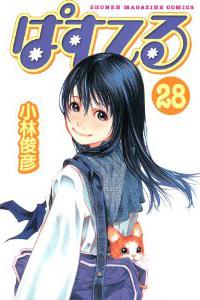 ぱすてる 28巻