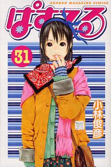 ぱすてる 31巻