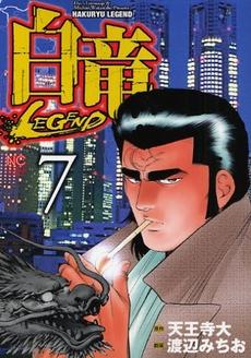 白竜LEGEND 7巻