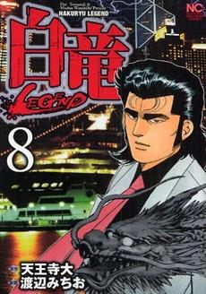 白竜LEGEND 8巻