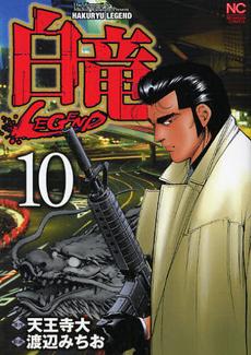 白竜LEGEND 10巻