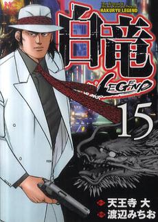 白竜LEGEND 15巻