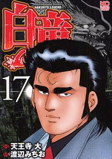 白竜LEGEND 17巻
