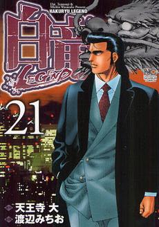 白竜LEGEND 21巻