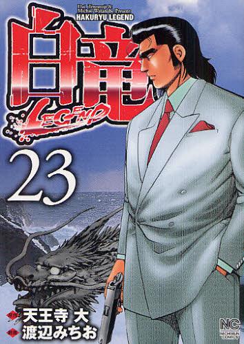 白竜LEGEND 23巻