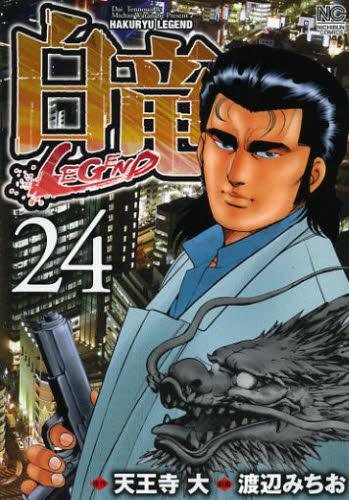 白竜LEGEND 24巻