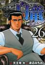 白竜LEGEND 26巻