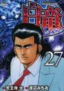 白竜LEGEND 27巻