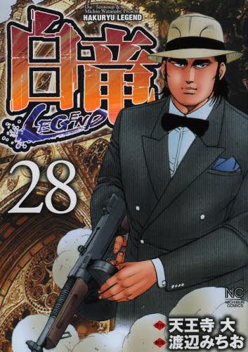白竜LEGEND 28巻