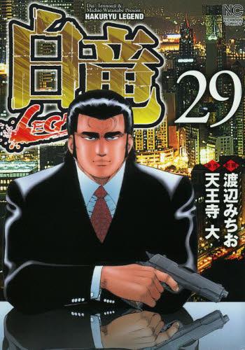 白竜LEGEND 29巻