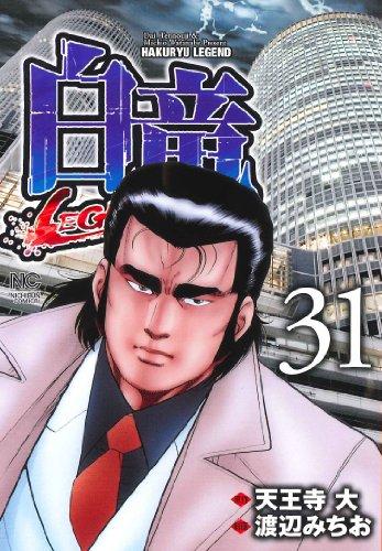 白竜LEGEND 31巻