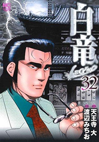 白竜LEGEND 32巻