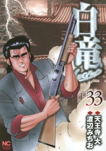 白竜LEGEND 33巻
