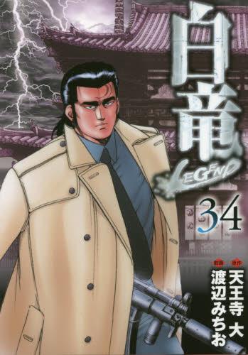 白竜LEGEND 34巻