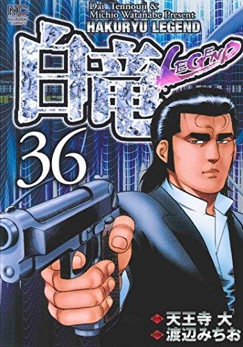 白竜LEGEND 36巻