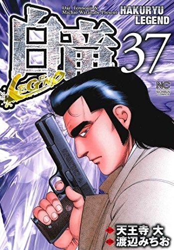白竜LEGEND 37巻