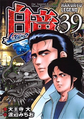 白竜LEGEND 39巻