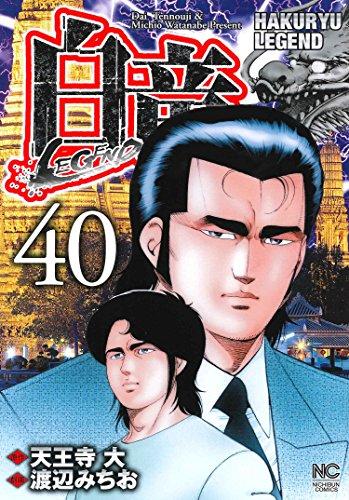 白竜LEGEND 40巻