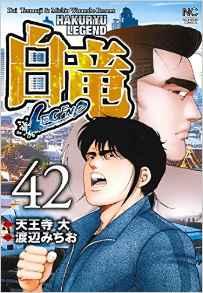 白竜LEGEND 42巻