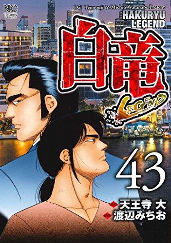 白竜LEGEND 43巻
