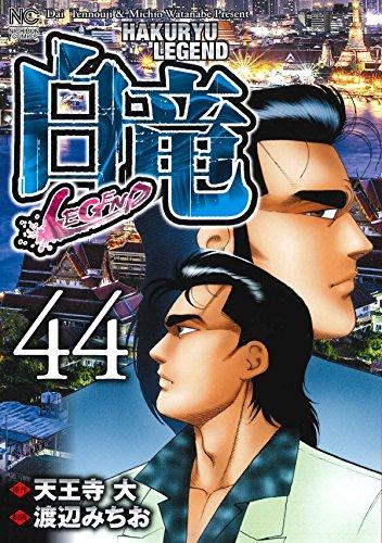 白竜LEGEND 44巻