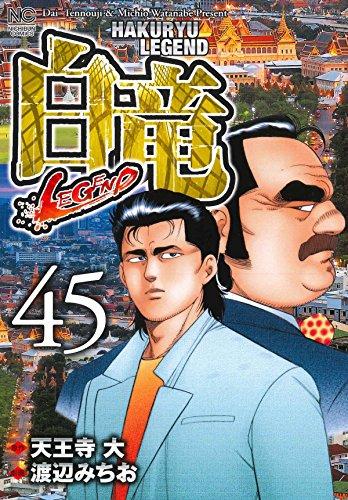 白竜LEGEND 45巻