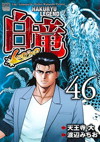 白竜LEGEND 46巻