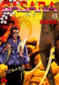 BASARA バサラ [文庫版] 11巻