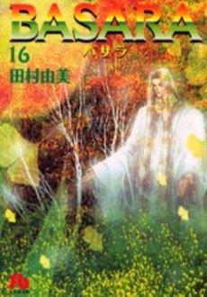 BASARA バサラ [文庫版] 14巻