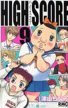 HIGH SCORE 9巻