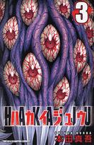 【入荷予約】ハカイジュウ(1〜 3巻