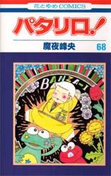 パタリロ! 68巻