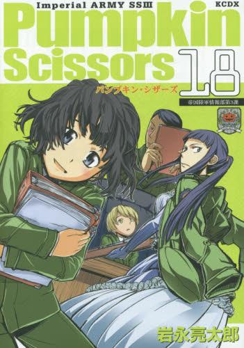 Pumpkin Scissors パンプキンシザース 18巻