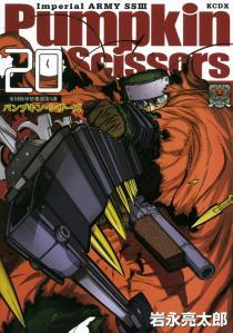 Pumpkin Scissors パンプキンシザース 20巻