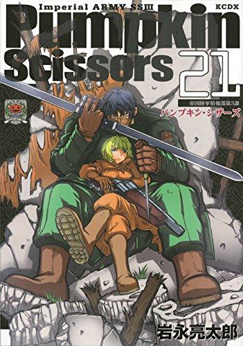 Pumpkin Scissors パンプキンシザース 21巻